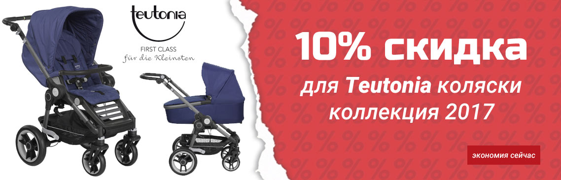 Safe 10% discount on all Teutonia Products of 2017