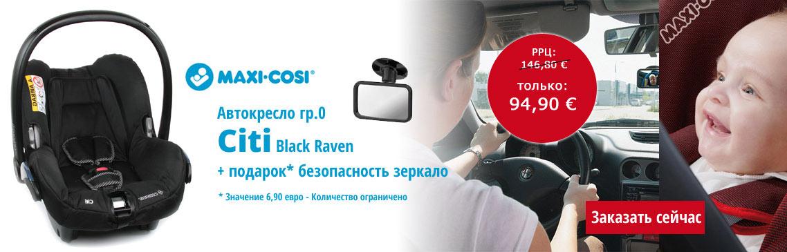 Автокресло гр.0 Maxi-Cosi Citi Black Raven + подарок безопасность зеркало