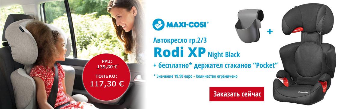 Автокресло гр.2/3 Maxi-Cosi Rodi XP + подарок